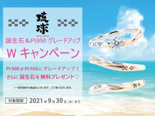 ミンサー柄「琉球」Wキャンペーン