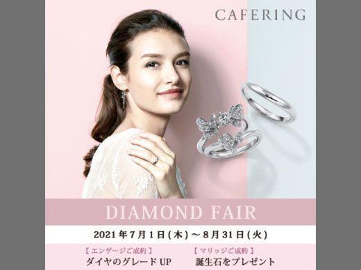 カフェリング『DIAMOND FAIR』