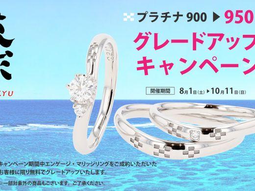 「琉球」グレードアップキャンペーン