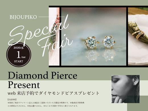 【期間限定】ダイヤモンドピアスをプレゼント!