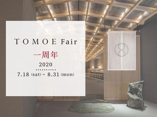【TOMOE1周年フェア】刻印or宝石セッティングの選べる限定特典