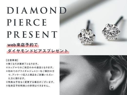 【豪華予約特典】Web来店予約でダイヤモンドピアスをプレゼント!