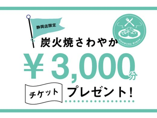 【静岡店限定】初めてのご来店で炭火焼レストランさわやか¥3,000チケットをプレゼント!