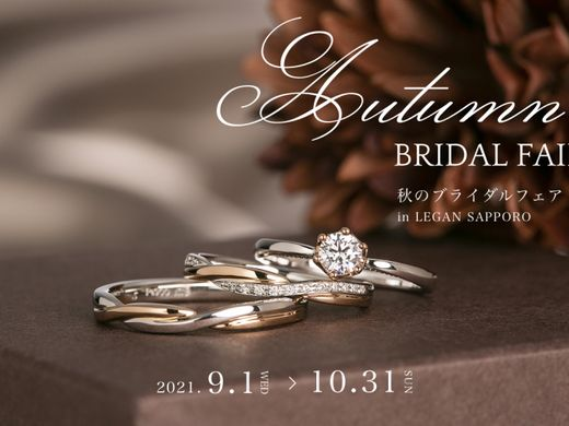 *。*・。*★AUTUMN Bridal Fair★*。・*。*