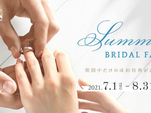 *。*・。*★Summer Bridal Fair★*。・*。*