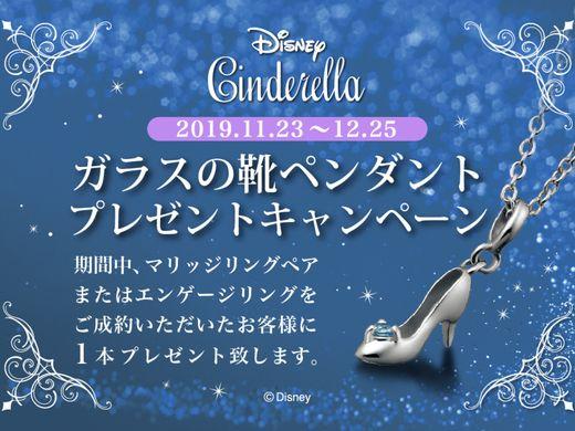 ディズニー シンデレラ 「ガラスの靴ペンダント プレゼントキャンペーン」