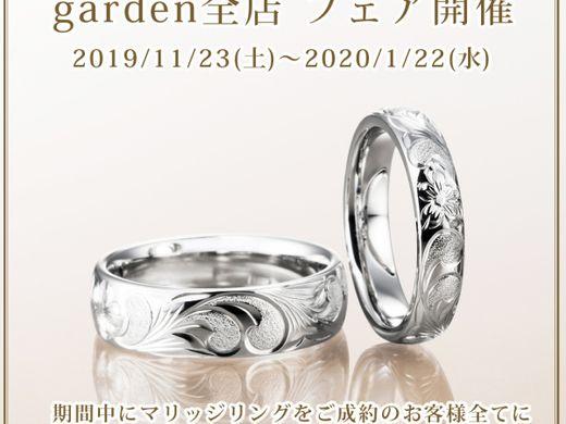 garden~梅田店8周年フェア