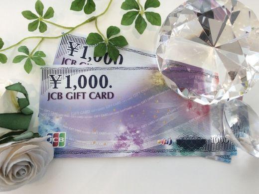 来店予約をして2000円をGET!交通費キャンペーン