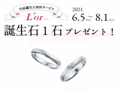 【L'or】内面誕生石留め無料キャンペーン 開催
