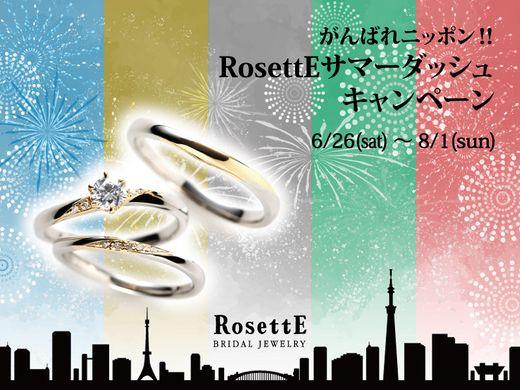 がんばれニッポン‼ RosettE サマーダッシュ キャンペーン