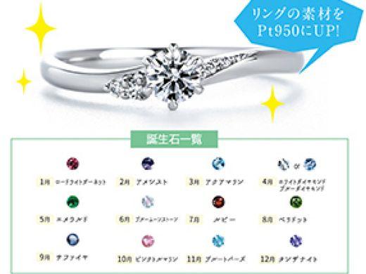 いい夫婦ブライダル★プラチナグレードアップ&誕生石内留めプレゼント!