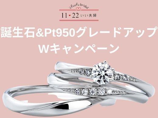 いい夫婦ブライダル◆誕生石&Pt950グレードアップWキャンペーン◆