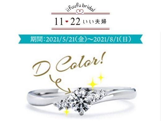 いい夫婦ブライダル◆婚約指輪ダイヤモンドDカラーグレードアップキャンペーン◆