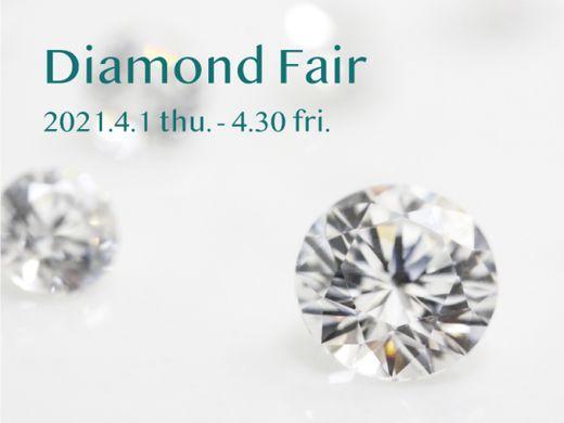 **★4/1~4/30 Special特典!!【 Diamond Fair 】★**