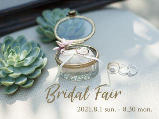 **★8/1~8/30 限定特典!!【 Bridal Fair 】★**