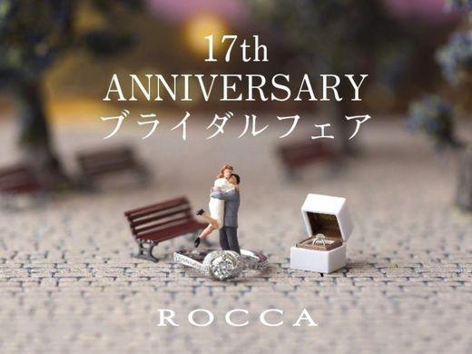 ROCCAオープン17周年記念 ブライダルフェア