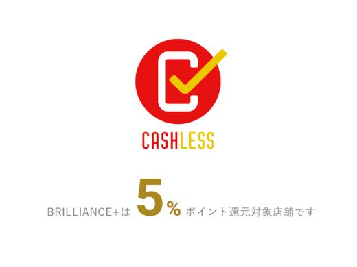 【キャッシュレス5%還元】クレジットカード(デビットカード)でお支払いいただくと、ご購入頂いた金額から『5%』ポイント還元になります