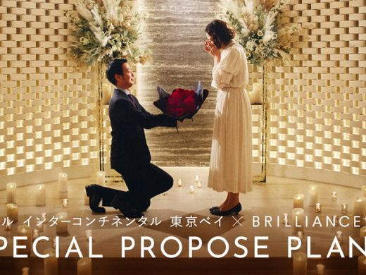 【ご成約特典】ホテル インターコンチネンタル 東京ベイ×BRILLIANCE+ スペシャルプロポーズプランをご提供