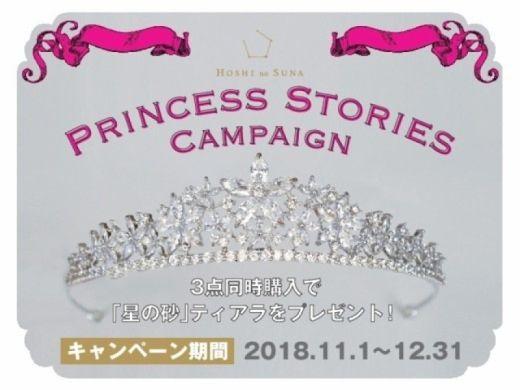 HOSHI no SUNA☆プリンセス ストーリーズ キャンペーン☆