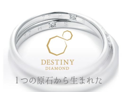 「ディスティニーダイヤモンド」をリングの内側にプレゼント!