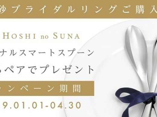 HOSHI no SUNA ファーストバイトキャンペーン