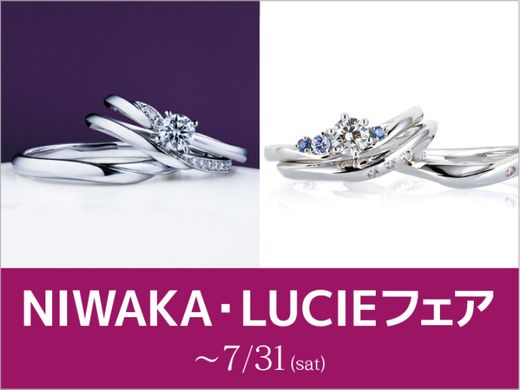 NIWAKA・LUCIEフェア