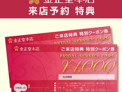 【Ringraph(リングラフ)限定来店特典!】ご来店予約で2,000円のクーポン券プレゼント♡