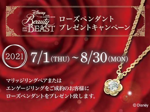 Beauty AND THE BEAST ローズペンダントプレゼントキャンペーン