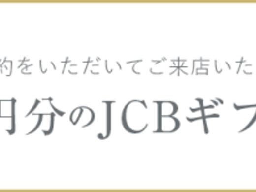 ご来店予約で「JCBギフト券3,000円分」プレゼント!