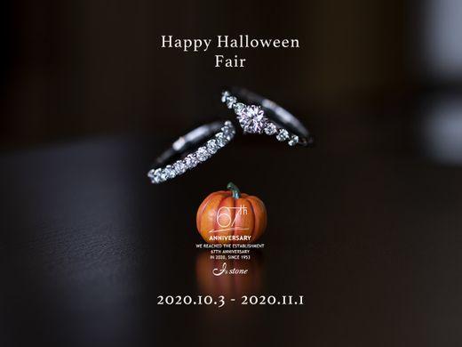 67周年記念 Happy Halloween Fair 2020.10.3(土) - 2020.11.1(日)