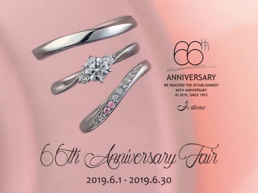 ☆☆ 66周年記念アニバーサリーフェア ☆☆ 6/30(日)まで開催!!