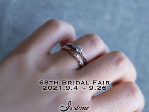 最大20%オフ!!ブルーダイヤモンドプレゼントも♪ 『 68TH BRIDAL FAIR 』9/26(日)まで!!