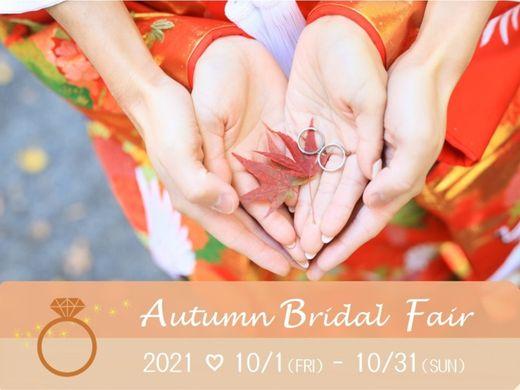 【全店】 10月31日(日)まで Autumn Bridal Fair開催☆指輪ご成約でグルメギフトプレゼント