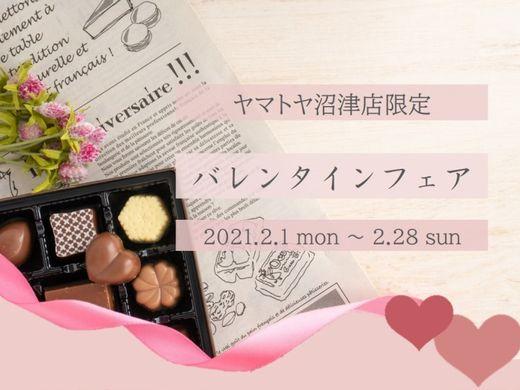 【沼津店限定】 2月28日(日)まで 豪華プレゼントが当たる ♡ バレンタインフェア開催 ♡