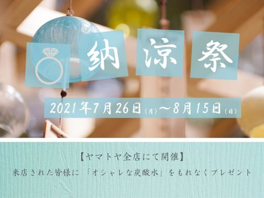 【ヤマトヤ全店】 8月15日(日)まで ご来店いただいた皆様へ<オシャレな炭酸水>をもれなくプレゼント!