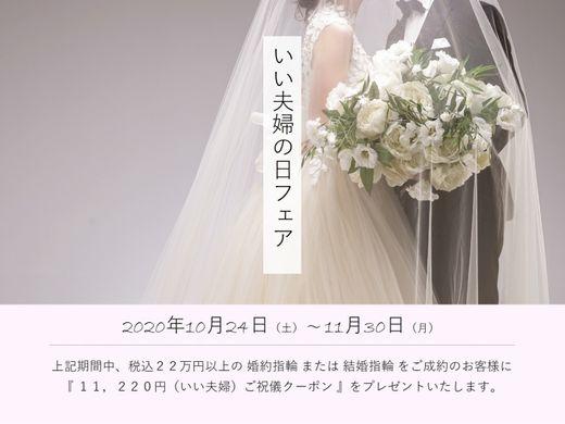 【全店】 11/30まで  11,220円(いい夫婦)クーポンプレゼント ❤ いい夫婦の日フェア開催⋆⋆⋆