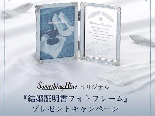 【全店】『 Something Blue 』 5月31日(月)まで 結婚証明書フォトフレームプレゼント