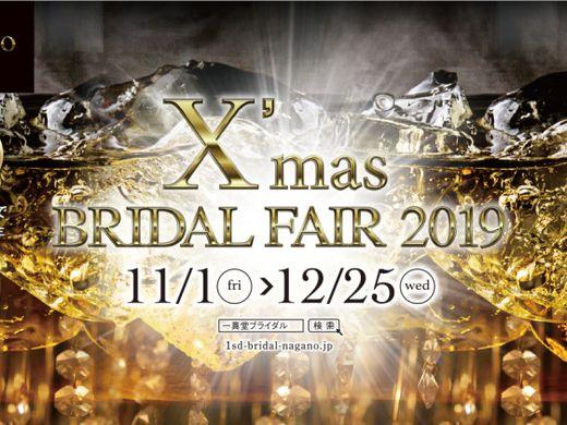 X'masBRIDAL FAIR2019