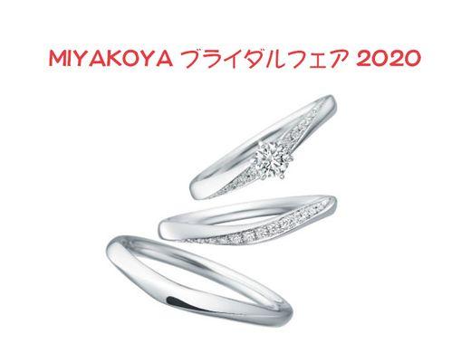 ミヤコヤブライダルフェア2020
