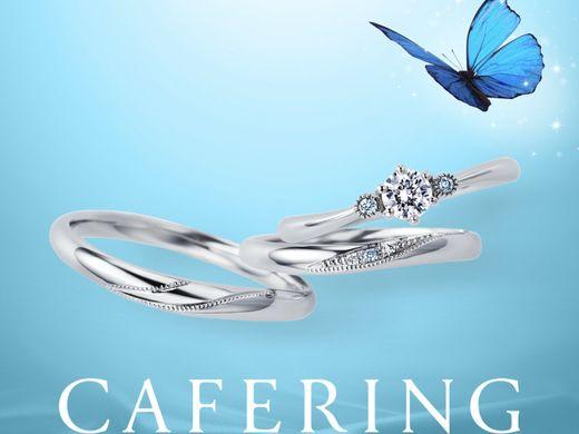 ☆Villa-je News☆「CAFERING」ダイヤモンドフェア開催!