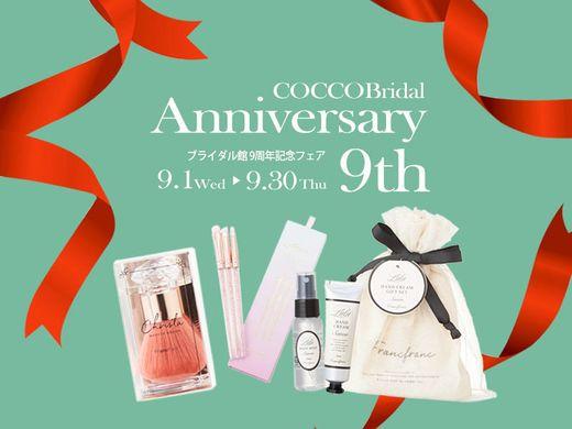 COCCOブライダル館「9周年記念フェア」