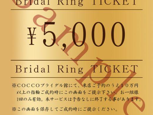 ご来店予約でブライダルチケット「5,000円分」をプレゼント!!!