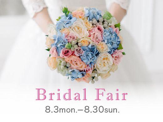 【Bridal Fair】開催中! なんと今なら全品5,000円キャッシュバックプレゼント♪