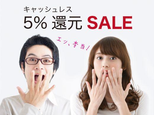 【キャッシュレス5%還元SALE】ガラ全店で開催中! さらに選べる素敵なプレゼントをご好評につき期間延長!