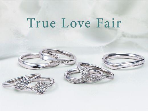 《 大変ご好評につき期間延長!》~True Love Fair~『手に届くプライスで高品質なリングを』
