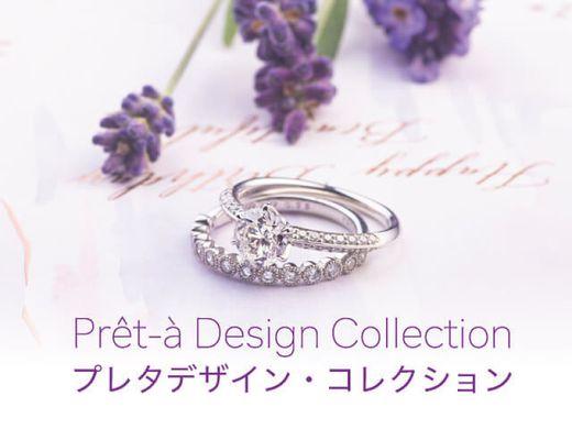 【 プレタデザイン・コレクション 】人気のリングをその日のうちにお手元に♪