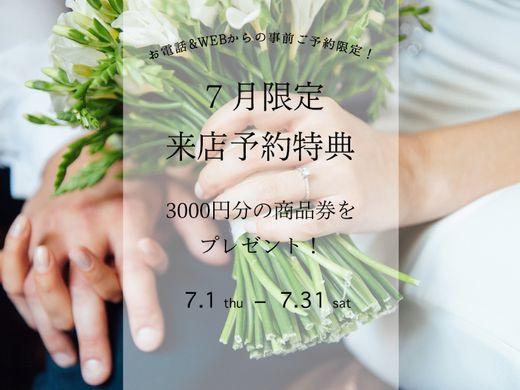 【 来店予約特典 】Web予約で『3000円の商品券』をプレゼント!