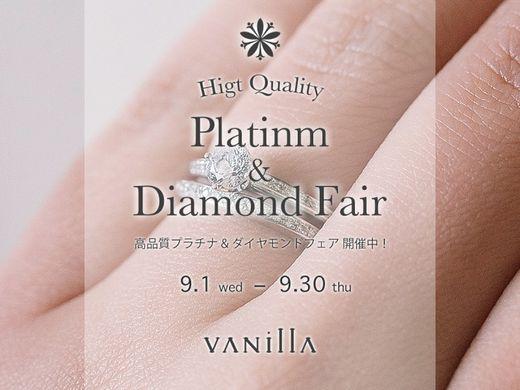 【ブライダルフェア】ワンランク上の上質ジュエリーをお届け《高品質プラチナ&ダイヤモンドFair》開催!