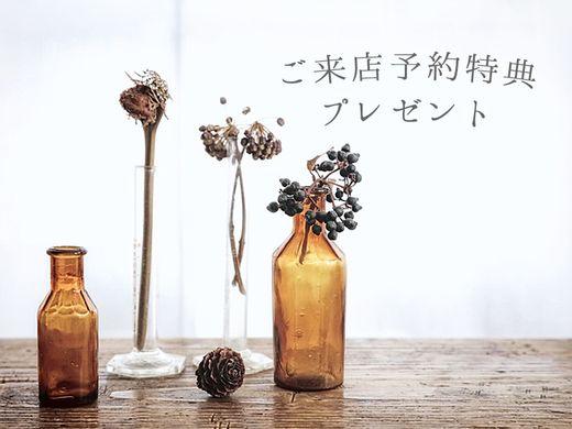 来店予約で『2000円の商品券』&『購入時に使える1万円優待チケット』プレゼント!