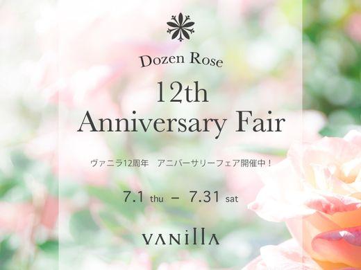 【 ヴァニラ12周年記念 】年に一度のBIGイベント《ダーズンローズ・アニバーサリーフェア》開催!